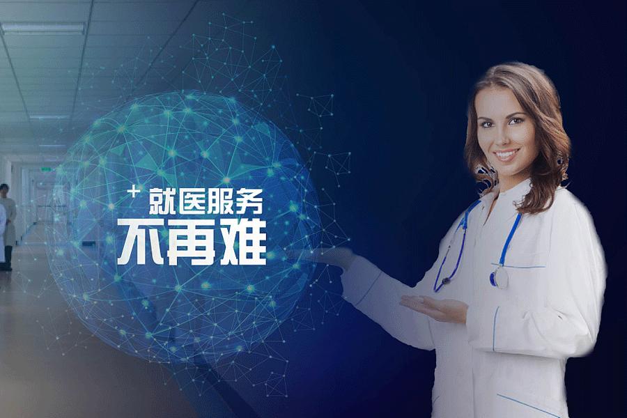 网深科技医疗解决方案