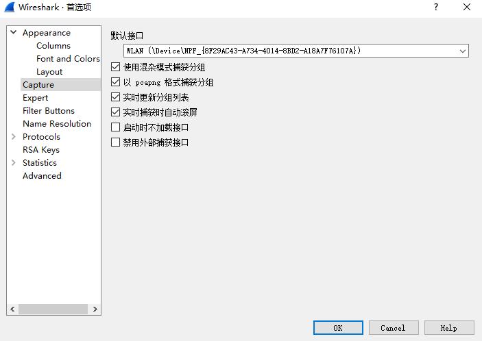 网深科技 NetInside 网络分析 Wireshark定制抓包方式