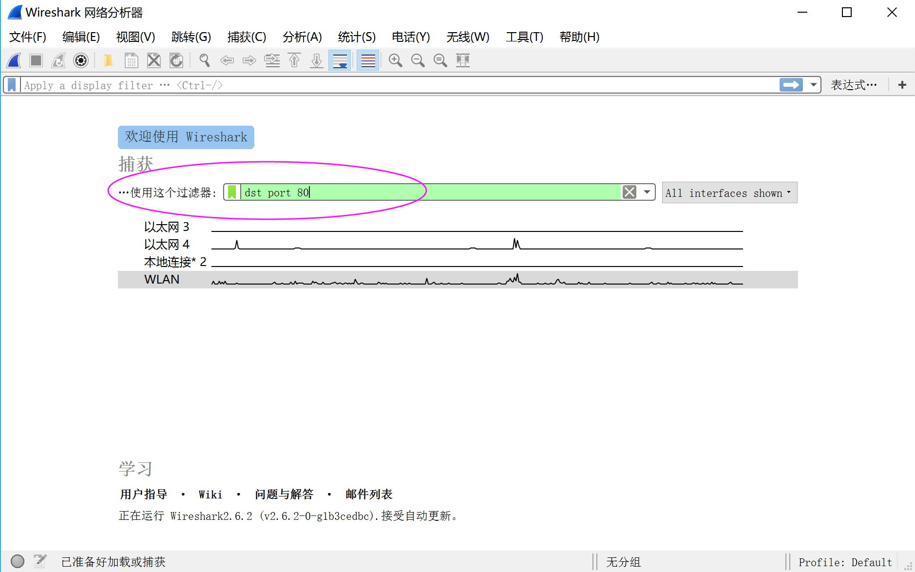 网络分析 NetInside Wireshark网络分析器