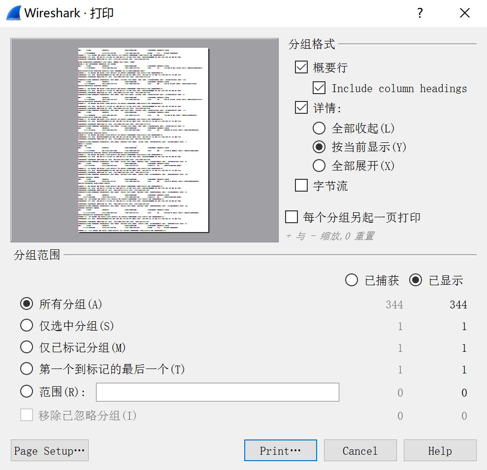 网深科技 NetInside 网络分析 Wireshark打印数据包