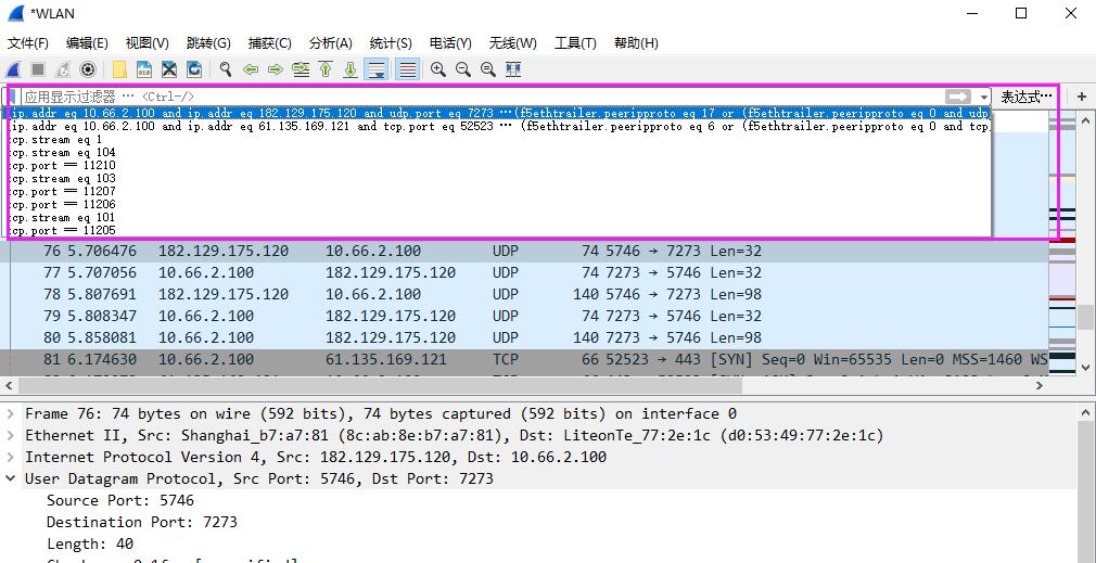 网深科技 NetInside 网络分析 Wireshark 过滤器