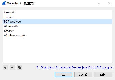网深科技 NetInside 网络分析 Wireshark 个性化配置