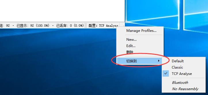 网深科技 NetInside 网络分析 Wireshark 使用个性化配置文件
