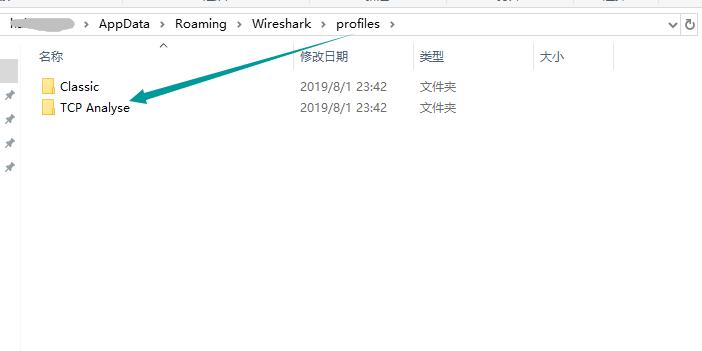 网深科技 NetInside 网络分析 Wireshark 导出导入个性化文件