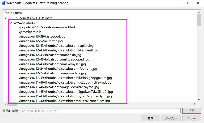 网深科技 NetInside 网络分析 Wireshark HTTP分析请求