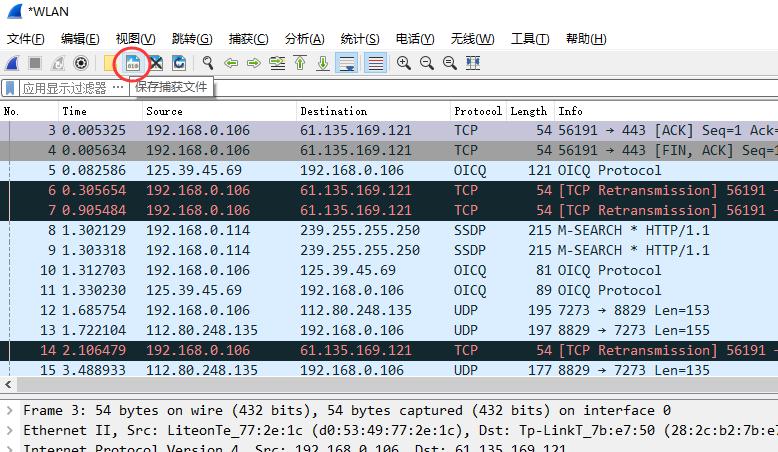 网络分析系列之八_使用Wireshark抓包