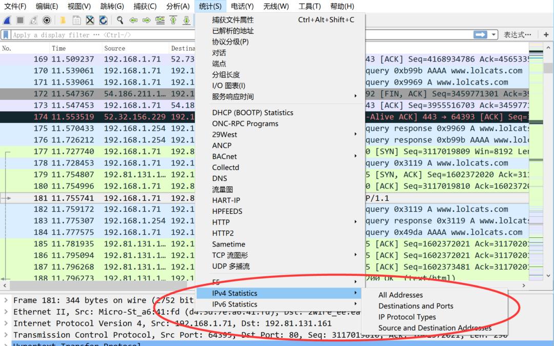 网络分析系列之二十七_如何使用TCP数据流图形分析吞吐量
