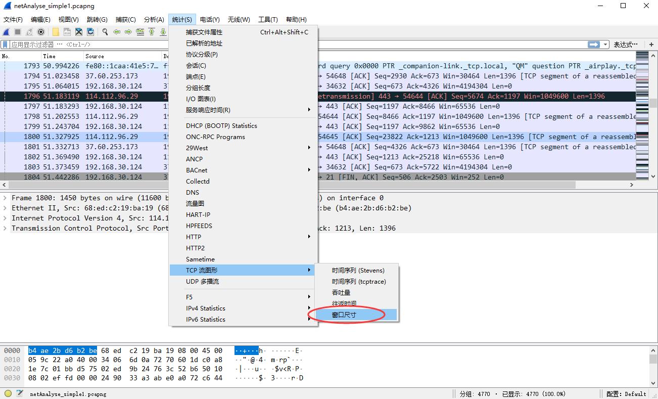 网络分析 NetInside 网深科技  Wireshark  TCP窗口分析界面
